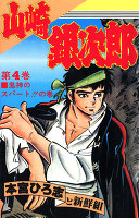 山崎銀次郎(4)