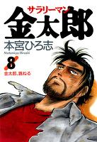 サラリーマン金太郎(8)