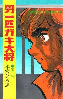 男一匹ガキ大将(6)