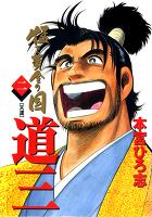 猛き黄金の国 道三(2)