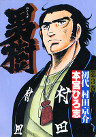 男樹(3)