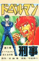 ドーベルマン刑事(1)