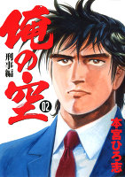 俺の空刑事編 2012 第2巻