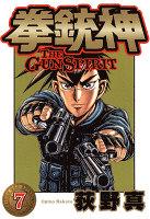 拳銃神(7)
