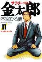 サラリーマン金太郎(11)