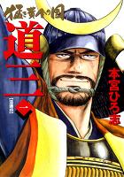 猛き黄金の国 道三(1)