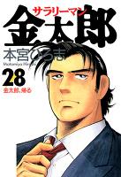 サラリーマン金太郎(28)