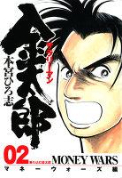 サラリーマン金太郎マネーウォーズ編(2)