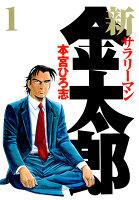 新サラリーマン金太郎(1)