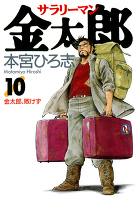 サラリーマン金太郎(10)