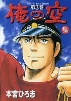 俺の空 Ver2001(3)
