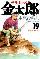 サラリーマン金太郎(19)
