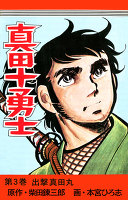 真田十勇士(3)