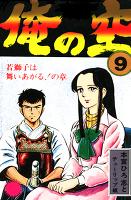 俺の空(9)
