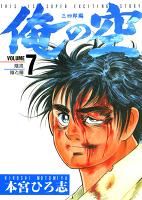 俺の空 三四郎編(7)