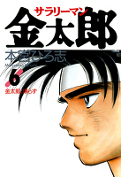 サラリーマン金太郎(6)