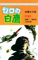 ゼロの白鷹(3)