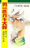 男一匹ガキ大将(10)
