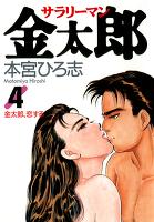 サラリーマン金太郎(4)