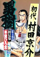 男樹(4)