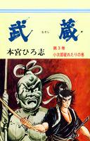 武蔵(3)