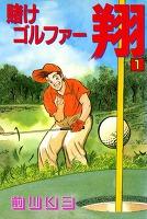 賭けゴルファー翔