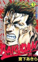 BAKUDAN(1)