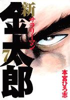 新サラリーマン金太郎(7)