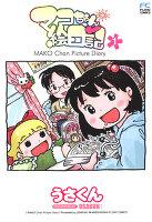 マコちゃん絵日記(1)
