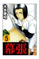 幕張(5)