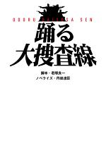 踊る大捜査線(1)