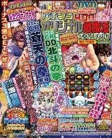 パチンコオリジナル必勝法スペシャル 2016年9月号
