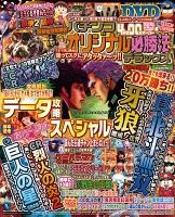 パチンコオリジナル必勝法デラックス 2016年8月号