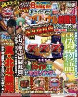 パチンコオリジナル必勝法スペシャル 2018年7月号