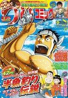 つりコミック2015年1月号
