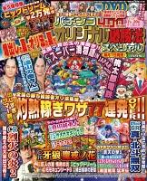パチンコオリジナル必勝法スペシャル 2016年8月号