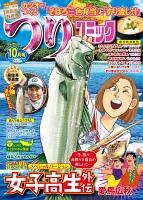 つりコミック2016年10月号