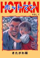 ホットマン(1)