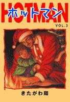 ホットマン(3)