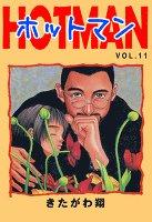 ホットマン(11)