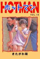 ホットマン(10)