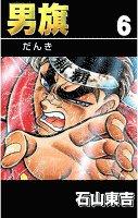 男旗(6)