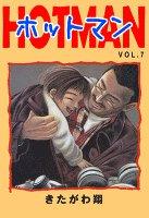 ホットマン(7)