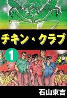 チキン・クラブ -CHICKEN CLUB-(1)