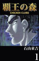 覇王の森 -CHICKEN CLUBⅡ-(1)