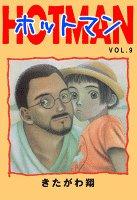 ホットマン(9)