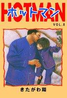 ホットマン(8)