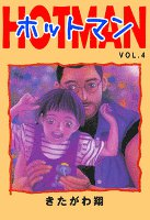 ホットマン(4)