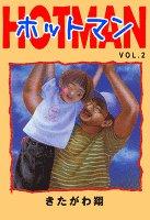 ホットマン(2)
