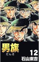男旗(12)